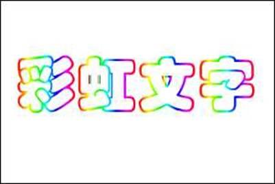 《彩虹文字》的制作方法-flash动画教程-flash课件吧