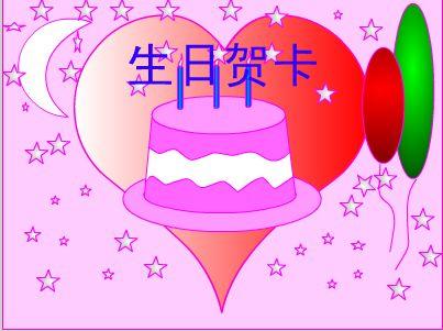 生日贺卡 的制作方法