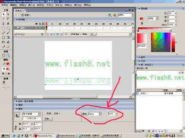 flash实例制作教程,flash