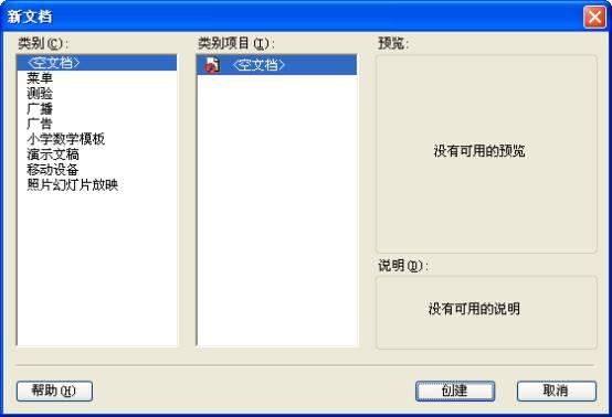 执行【文件】 |【导入】命令,弹出【导入】对话框,将准备好的素材