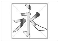 用Flash制作汉字范写课件 - 白云飘飘 - .